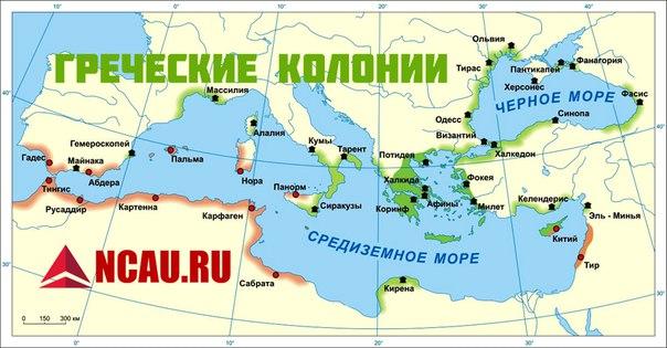 Греческие колонии на Северном Кавказе