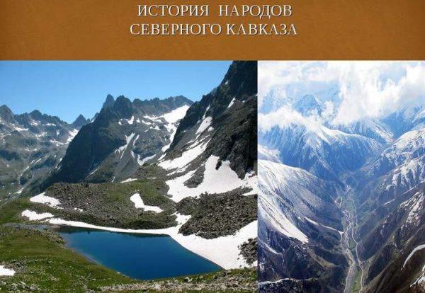 Книги по истории народов Северного Кавказа