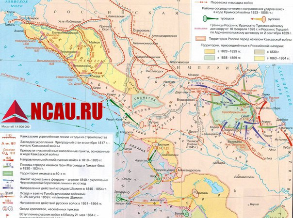 Кавказская война причина, ход и итоги