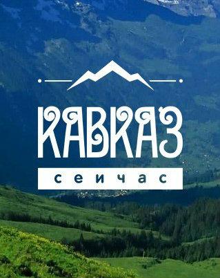 Северный Кавказ сейчас сегодня